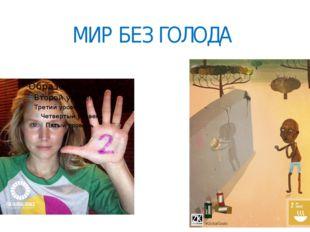 МИР БЕЗ ГОЛОДА