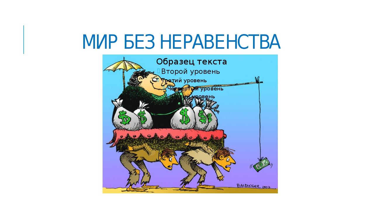 МИР БЕЗ НЕРАВЕНСТВА