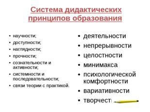 Система дидактических принципов образования научности; доступности; наглядно