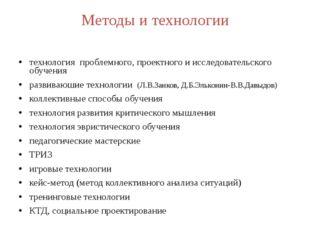 Методы и технологии технология проблемного, проектного и исследовательского о