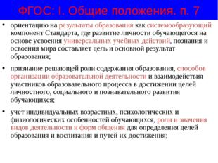 ФГОС: I. Общие положения. п. 7 ориентацию на результаты образования как систе
