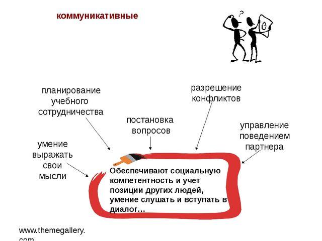 www.themegallery.com коммуникативные Обеспечивают социальную компетентность и...