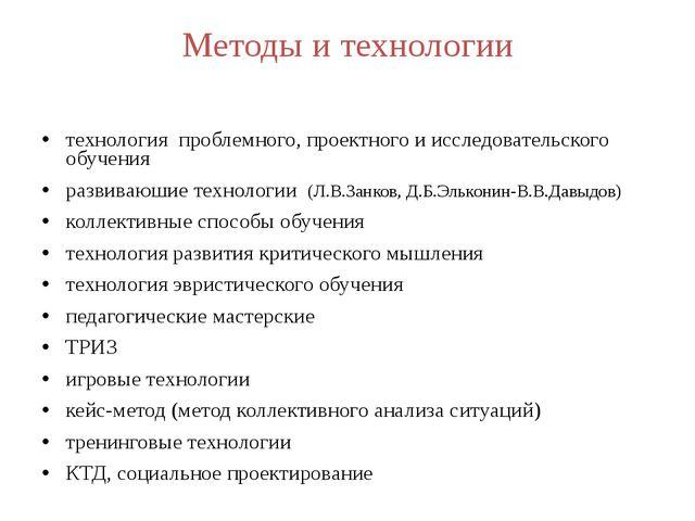 Методы и технологии технология проблемного, проектного и исследовательского о...