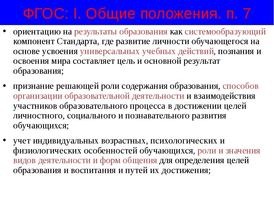 ФГОС: I. Общие положения. п. 7 ориентацию на результаты образования как систе...