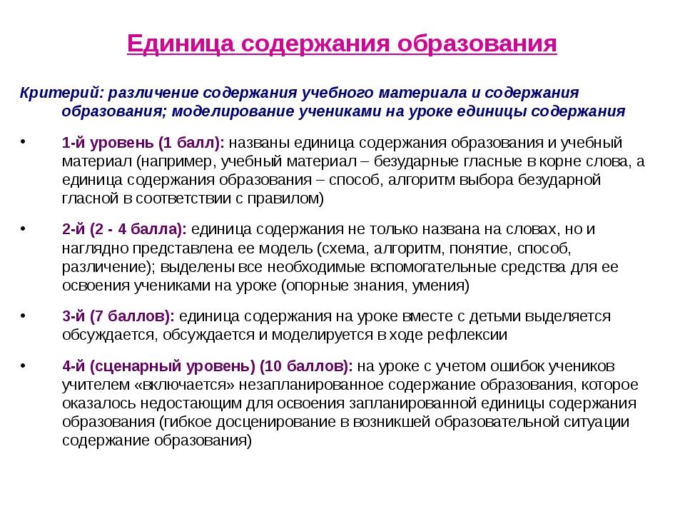 Единица содержания образования Критерий: различение содержания учебного мате...