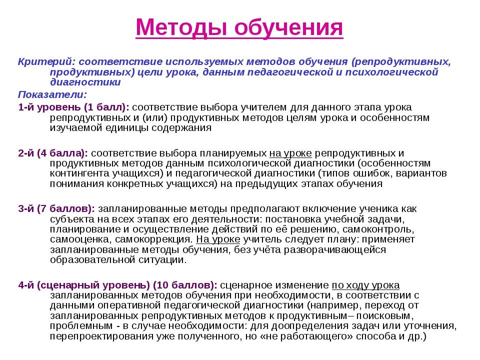 Методы обучения Критерий: соответствие используемых методов обучения (репрод...