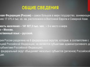 ОБЩИЕ СВЕДЕНИЯ Российская Федерация (Россия)– самое большое в мире государст