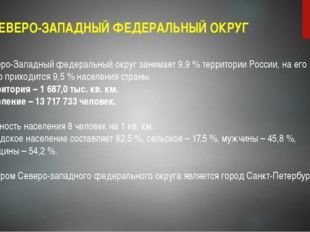 СЕВЕРО-ЗАПАДНЫЙ ФЕДЕРАЛЬНЫЙ ОКРУГ Северо-Западный федеральный округ занимает