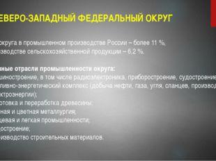 СЕВЕРО-ЗАПАДНЫЙ ФЕДЕРАЛЬНЫЙ ОКРУГ Доля округа в промышленном производствеРос