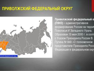 ПРИВОЛЖСКИЙ ФЕДЕРАЛЬНЫЙ ОКРУГ Приволжский федеральный округ (ПФО)– администр