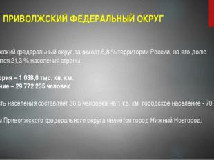 ПРИВОЛЖСКИЙ ФЕДЕРАЛЬНЫЙ ОКРУГ Приволжский федеральный округ занимает 6,8 % те