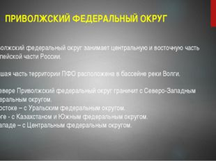 ПРИВОЛЖСКИЙ ФЕДЕРАЛЬНЫЙ ОКРУГ Приволжский федеральный округ занимает централь