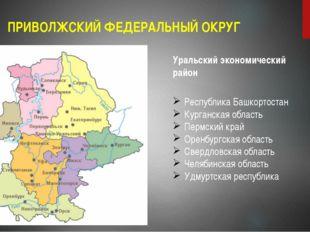 ПРИВОЛЖСКИЙ ФЕДЕРАЛЬНЫЙ ОКРУГ Уральский экономический район Республика Башкор