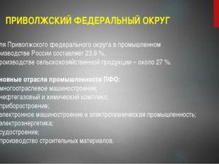 ПРИВОЛЖСКИЙ ФЕДЕРАЛЬНЫЙ ОКРУГ Доля Приволжского федерального округа в промышл
