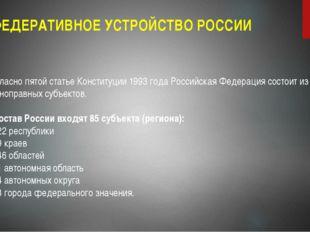 ФЕДЕРАТИВНОЕ УСТРОЙСТВО РОССИИ Согласно пятой статье Конституции 1993 года Ро