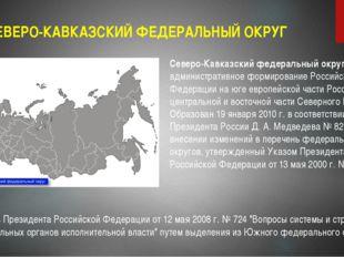 СЕВЕРО-КАВКАЗСКИЙ ФЕДЕРАЛЬНЫЙ ОКРУГ Северо-Кавказский федеральный округ (СКФО
