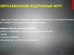 СЕВЕРО-КАВКАЗСКИЙ ФЕДЕРАЛЬНЫЙ ОКРУГ На территории Северо-Кавказского федераль