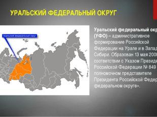 УРАЛЬСКИЙ ФЕДЕРАЛЬНЫЙ ОКРУГ Уральский федеральный округ (УФО)– административ