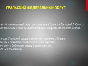 УРАЛЬСКИЙ ФЕДЕРАЛЬНЫЙ ОКРУГ Уральский федеральный округ расположен на Урале и