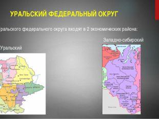 УРАЛЬСКИЙ ФЕДЕРАЛЬНЫЙ ОКРУГ Регионы Уральского федерального округа входят в 2