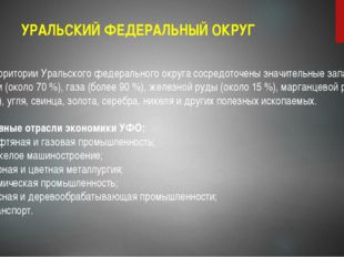 УРАЛЬСКИЙ ФЕДЕРАЛЬНЫЙ ОКРУГ На территории Уральского федерального округа соср