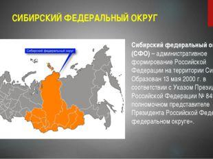 СИБИРСКИЙ ФЕДЕРАЛЬНЫЙ ОКРУГ Сибирский федеральный округ (СФО)– административ