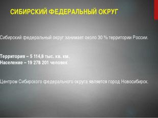 СИБИРСКИЙ ФЕДЕРАЛЬНЫЙ ОКРУГ Сибирский федеральный округ занимает около 30 % т