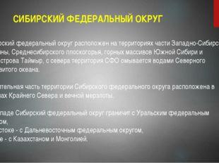СИБИРСКИЙ ФЕДЕРАЛЬНЫЙ ОКРУГ Сибирский федеральный округ расположен на террито