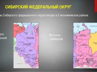 СИБИРСКИЙ ФЕДЕРАЛЬНЫЙ ОКРУГ Регионы Сибирского федерального округа входят в 2