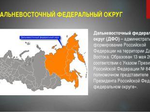 ДАЛЬНЕВОСТОЧНЫЙ ФЕДЕРАЛЬНЫЙ ОКРУГ Дальневосточный федеральный округ (ДФО)– а