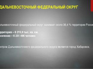 ДАЛЬНЕВОСТОЧНЫЙ ФЕДЕРАЛЬНЫЙ ОКРУГ Дальневосточный федеральный округ занимает