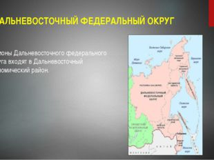 ДАЛЬНЕВОСТОЧНЫЙ ФЕДЕРАЛЬНЫЙ ОКРУГ Регионы Дальневосточного федерального округ