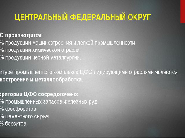 ЦЕНТРАЛЬНЫЙ ФЕДЕРАЛЬНЫЙ ОКРУГ В ЦФО производится: 30 % продукции машиностроен...