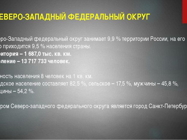 СЕВЕРО-ЗАПАДНЫЙ ФЕДЕРАЛЬНЫЙ ОКРУГ Северо-Западный федеральный округ занимает...