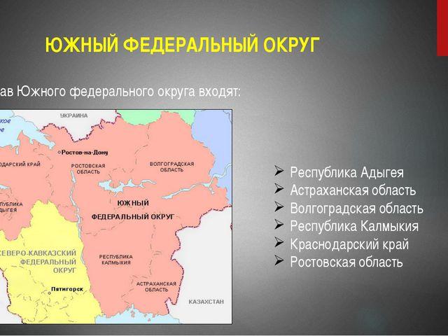 ЮЖНЫЙ ФЕДЕРАЛЬНЫЙ ОКРУГ В состав Южного федерального округа входят: Республик...
