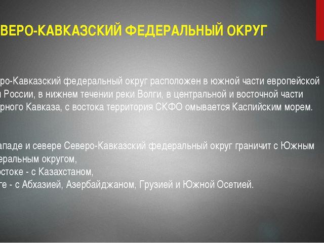 СЕВЕРО-КАВКАЗСКИЙ ФЕДЕРАЛЬНЫЙ ОКРУГ Северо-Кавказский федеральный округ распо...