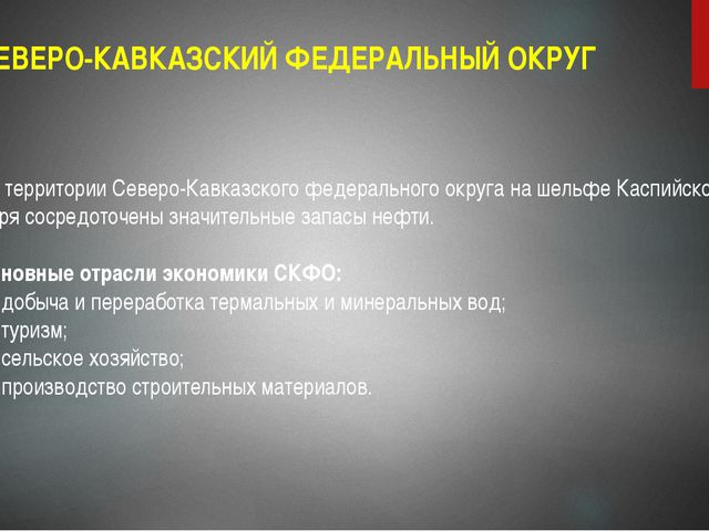 СЕВЕРО-КАВКАЗСКИЙ ФЕДЕРАЛЬНЫЙ ОКРУГ На территории Северо-Кавказского федераль...