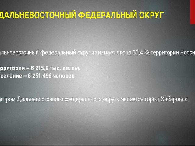 ДАЛЬНЕВОСТОЧНЫЙ ФЕДЕРАЛЬНЫЙ ОКРУГ Дальневосточный федеральный округ занимает...