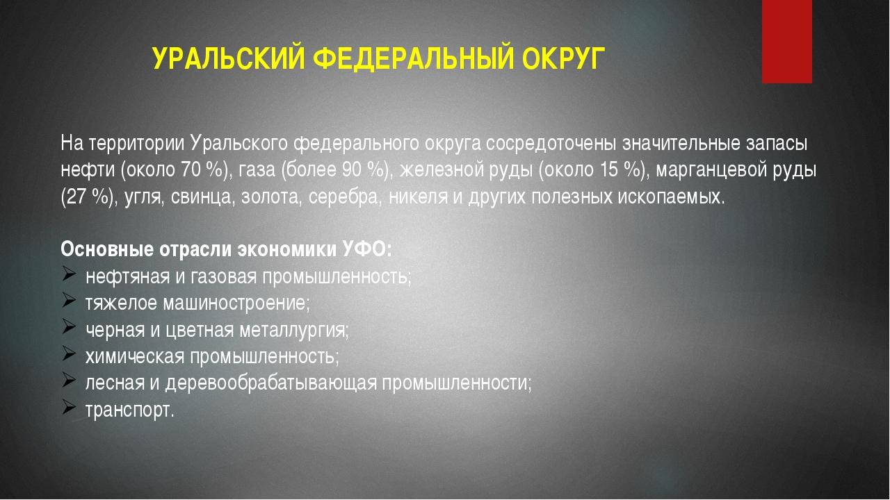 УРАЛЬСКИЙ ФЕДЕРАЛЬНЫЙ ОКРУГ На территории Уральского федерального округа соср...