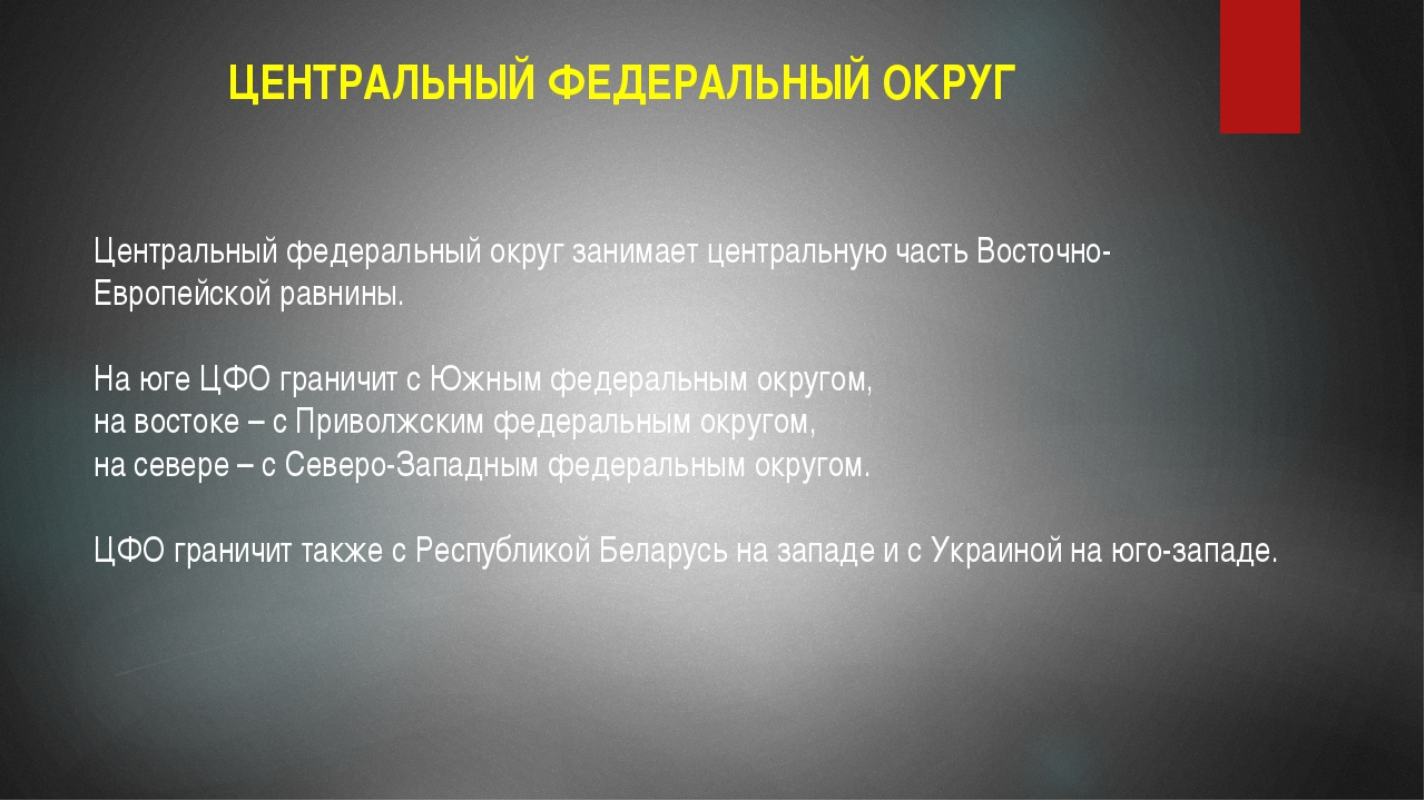 ЦЕНТРАЛЬНЫЙ ФЕДЕРАЛЬНЫЙ ОКРУГ Центральный федеральный округ занимает централь...