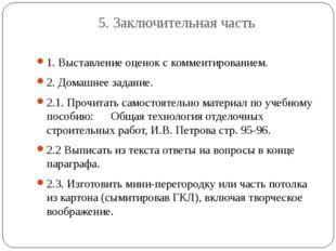 5. Заключительная часть 1. Выставление оценок с комментированием. 2. Домашнее