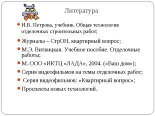 Литература И.В. Петрова, учебник. Общая технология отделочных строительных ра