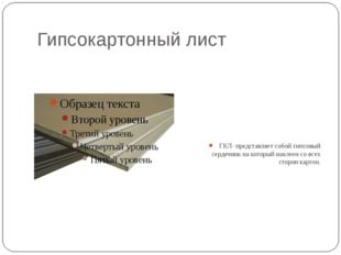 Гипсокартонный лист ГКЛ- представляет собой гипсовый сердечник на который нак