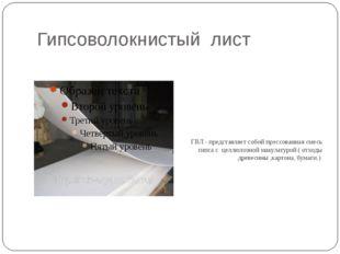 Гипсоволокнистый лист ГВЛ - представляет собой прессованная смесь гипса с цел