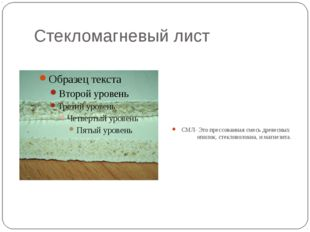 Стекломагневый лист СМЛ- Это прессованная смесь древесных опилок, стекловолок