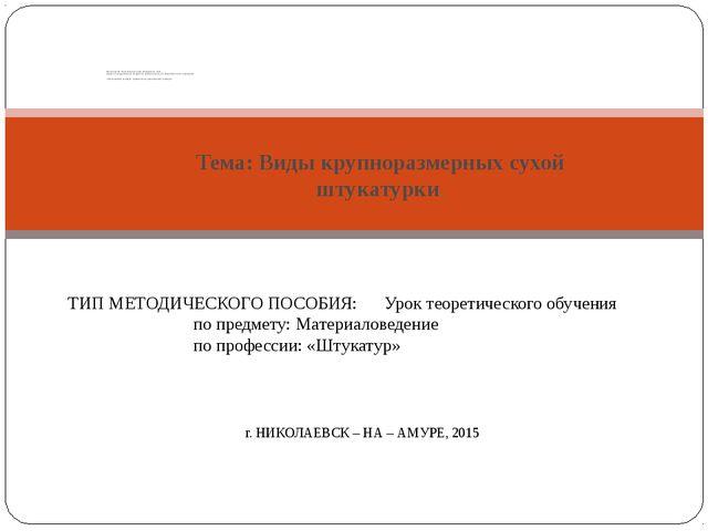 Тема: Виды крупноразмерных сухой штукатурки. Министерство образования и науки...