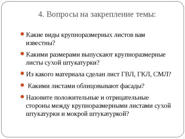 4. Вопросы на закрепление темы: Какие виды крупноразмерных листов вам известн...