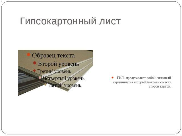 Гипсокартонный лист ГКЛ- представляет собой гипсовый сердечник на который нак...