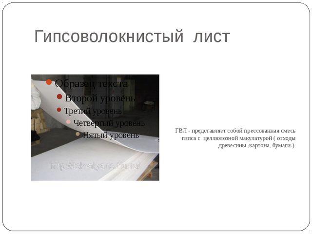 Гипсоволокнистый лист ГВЛ - представляет собой прессованная смесь гипса с цел...