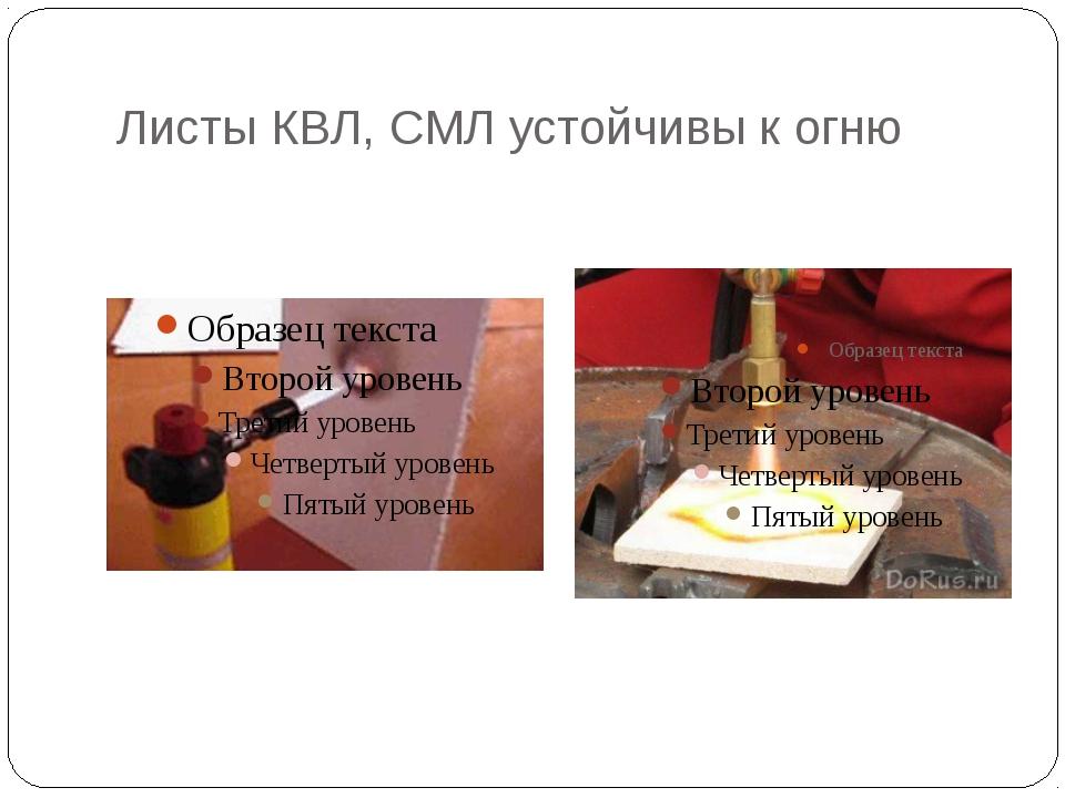 Листы КВЛ, СМЛ устойчивы к огню
